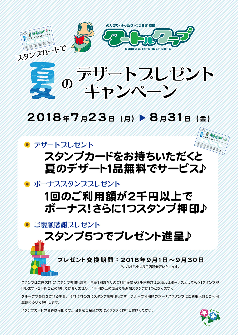 2018夏デザート_POP